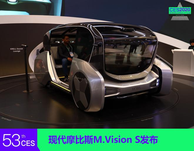 现代摩比斯M.Vision S发布