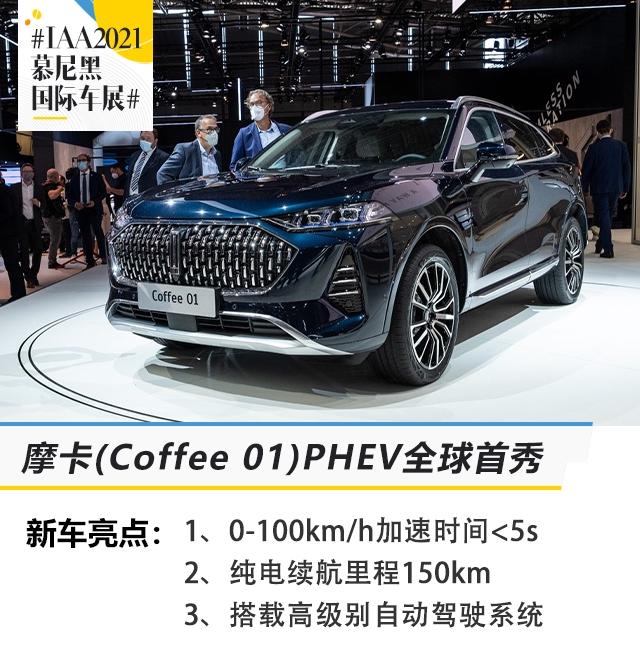 2021慕尼黑车展:摩卡(Coffee 01)PHEV全球首秀