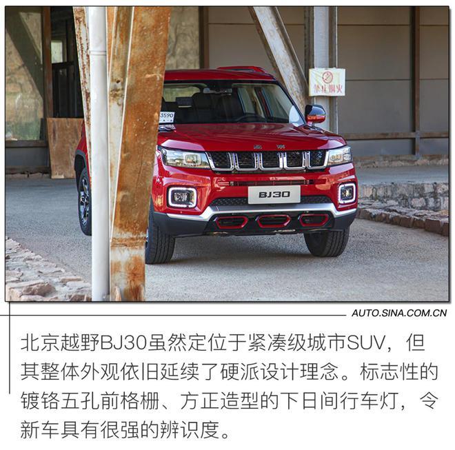 售价10.58万-12.58万元 北京越野BJ30正式上市