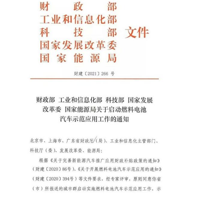 京沪粤成为首批入选氢燃料电池汽车示范城市群的重点区域