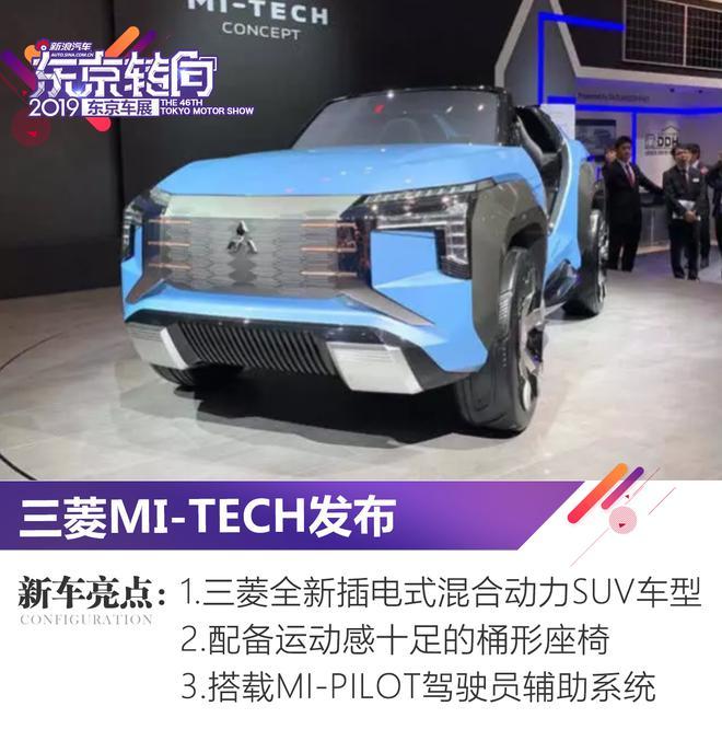 2019東京車展:三菱MI-TECH發布