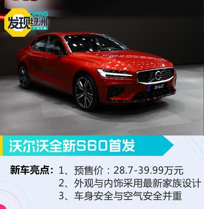 沃尔沃全新S60预售28.7万起