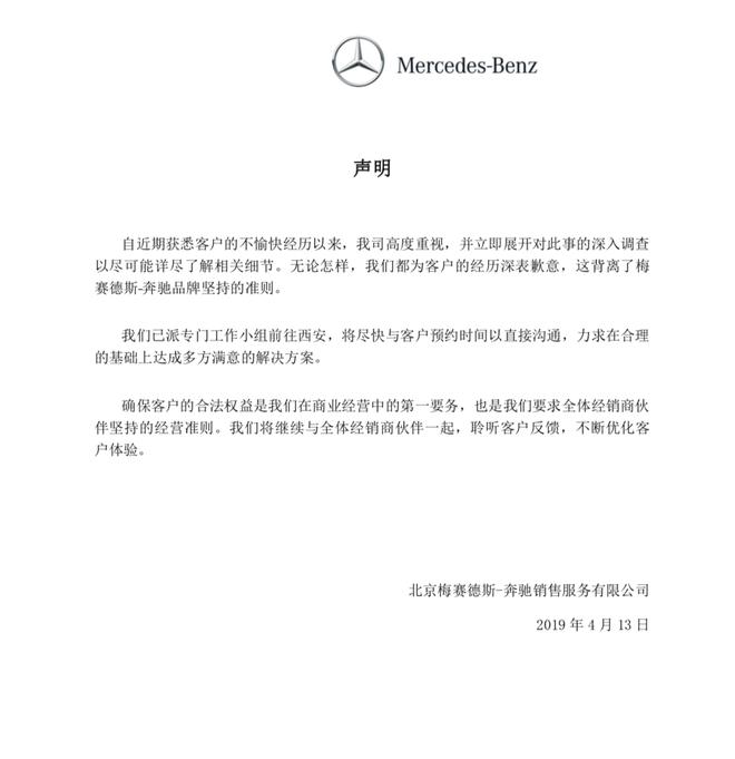 """北京奔驰官方回应西安""""女车主哭诉维权""""事件"""