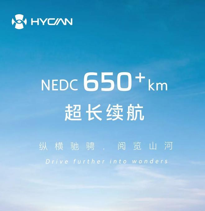合创首款SUV NEDC续航650km