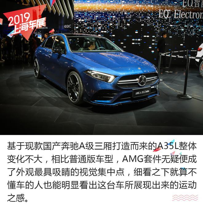 奔驰amg是什么意思_最便宜的AMG 解析北京奔驰 AMG A35L-新浪汽车