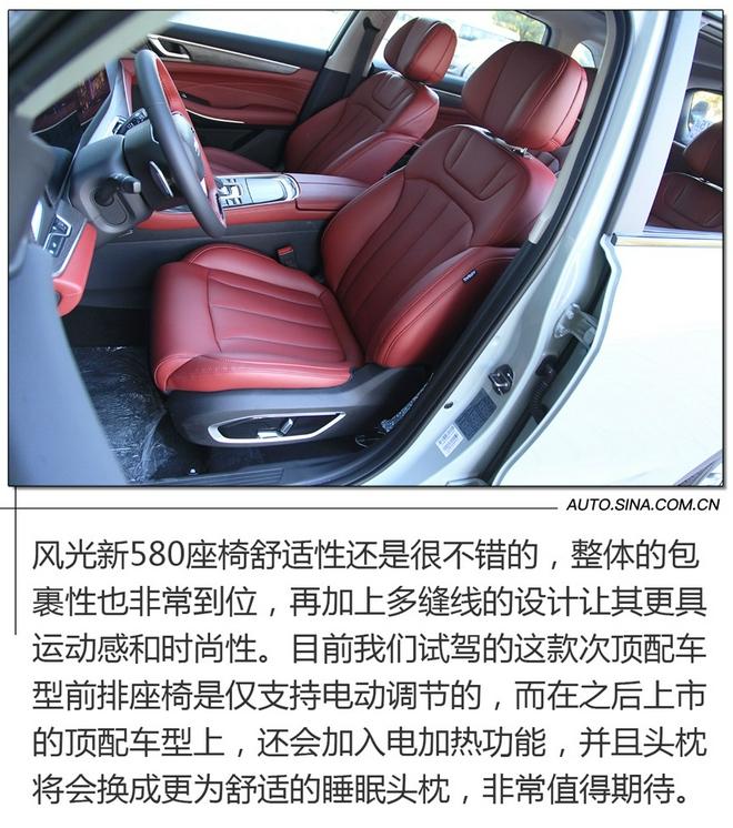 6座SUV新选择 试驾风光新580