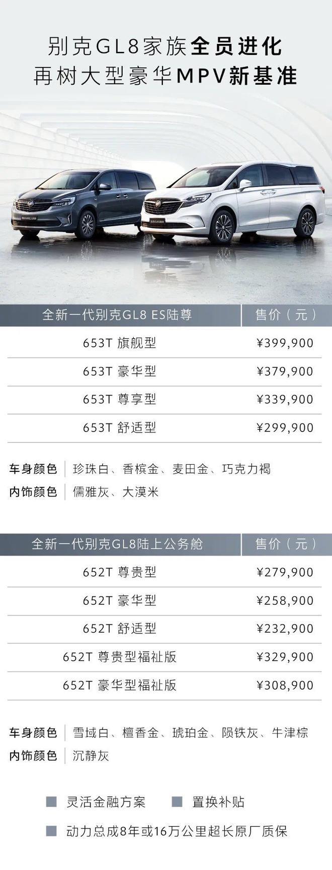 別克GL8家族新成員正式上市 售價23.29萬元起