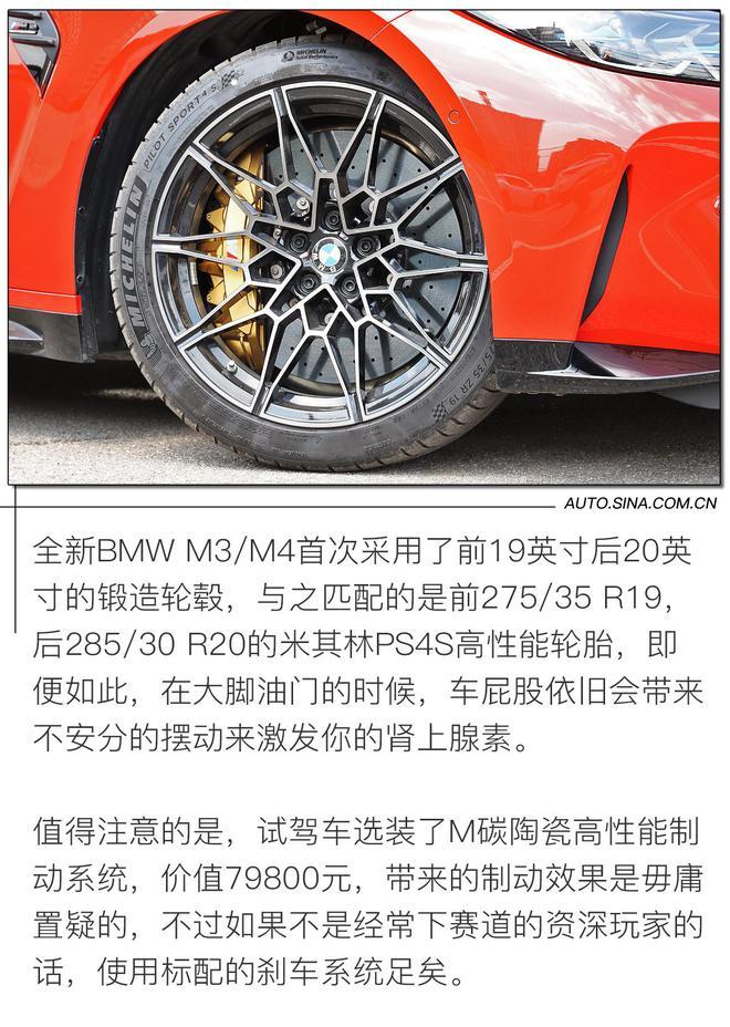燃油性能车最后的欢愉 试驾全新BMW M3雷霆版