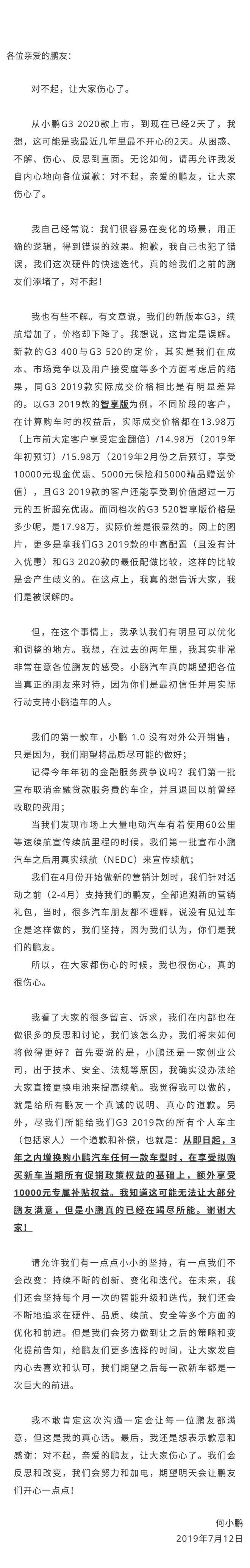 """何小鹏回应""""老用户不如狗"""":对2019款G3车主道歉"""