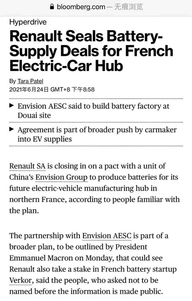 彭博:远景动力将在法新建动力电池工厂 雷诺成最主要客户之一-第1张图片-汽车笔记网