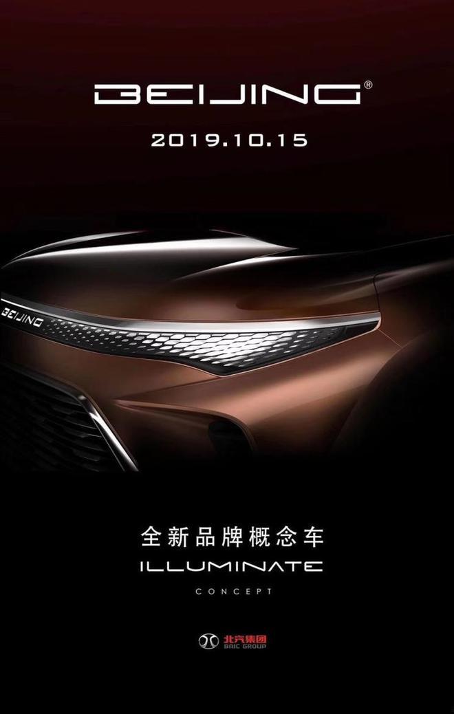 BEIJING品牌概念车预告图发布