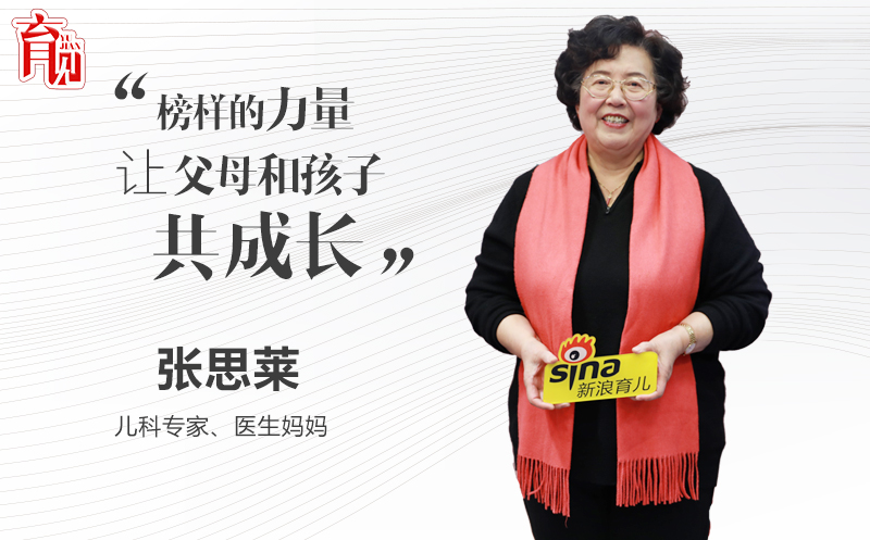 张思莱:榜样力量 让父母和孩子共成长