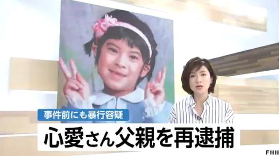 日媒报道虐童事件(富士电视台)