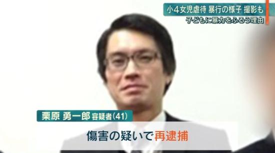 犯罪嫌疑人栗原勇一郎(朝日电视台)