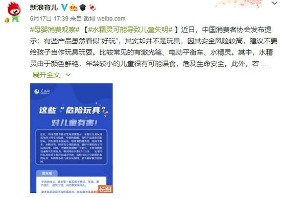 中国消费者协会发布玩具消费提示