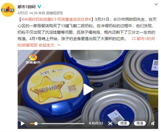 长沙一品牌奶粉残渣过多被质疑质量问题