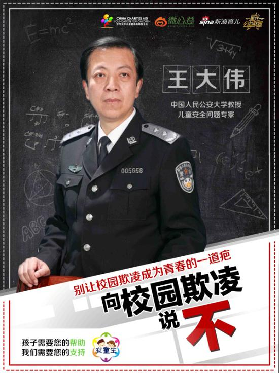 中国人民公安大学教授王大伟为活动发声