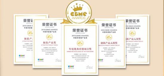 贝亲在2019CBME获得的奖项