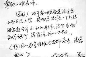 杭州一小学保安给学生上书法课:请假条曾惊艳老师
