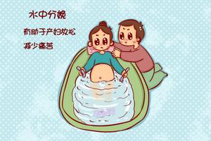 水中分娩失败?产科医生:并不是所有孕妈都适合
