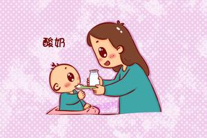 宝宝什么时候开始喝酸奶?八成以上家长都喂早了!
