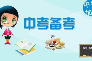 北京今年中考加分政策出台