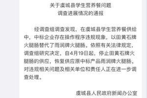 河南虞城通报学生营养餐沦为问题餐:存在程序违规