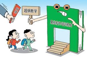 广州整治校外培训机构 禁止超纲教学等行为