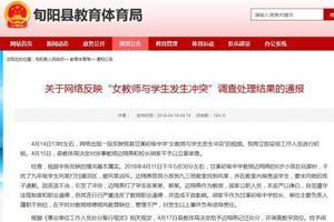 陕西旬阳自称黑社会女教师被记过 调离教学岗位