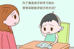 孩子学习时,应该避免的3个教育误区