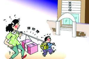 家长来信谈孩子教育:择校又远又贵又折腾
