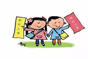 北京:有户籍无房家庭子女可在租住地入学