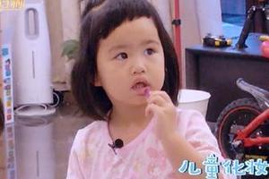 《妈超3》饺子化妆上热搜 孩子爱美怎样引导?