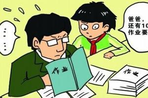 山东严禁委托家长批改中小学生作业 必须由教师完成