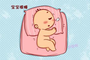 宝宝裸睡好不好?妈妈先了解这些,再扒光宝宝也不迟