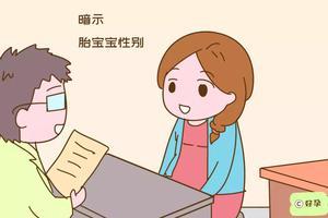 """产检时,医生可能会说出的""""隐语?#20445;?#20934;妈妈们若听不懂很可惜"""