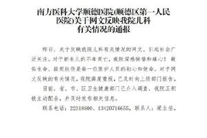 广东一医院3新生儿疑因?#29616;?#20132;叉感染死亡 官方介入