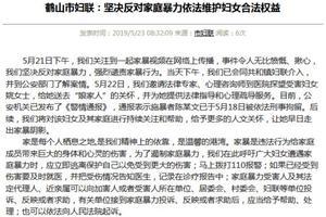 """鹤山市妇联回应""""女子家暴取证"""":坚决反对家庭暴力"""