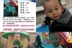 3岁男童失联3个月家属悬赏50万 警方定性为拐卖案