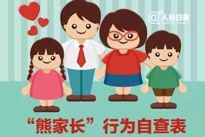 人民日报公布18种不合格父母,家长们请自查!