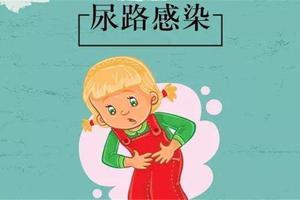 孩子出现尿路感染会有哪些症状?