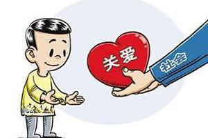 黑龙江再次提高孤儿基本生活费指导补助标准