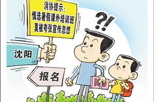 消协提示:慎选暑假课外培训班 莫被夸张宣传忽悠