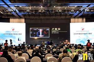"""卢敏放荣获""""2020年十大中国经济新闻人物"""""""