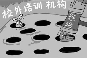 北青报:对校外培训乱象就该露头就打
