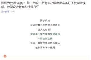 """深圳推出中小学在线教学资源包 为教师""""减负"""""""