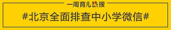北京全面排查中小学微信