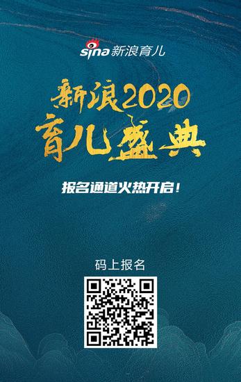母婴周刊:新浪2020育儿盛典启动 2020早幼教峰会即将开启