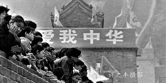 老照片:20年前的居庸關長城