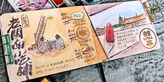 手帐达人的旅行日记